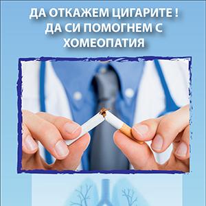 no_smoking-300