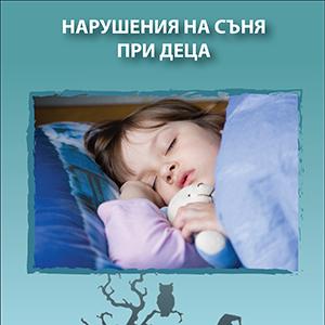 sommeil-300