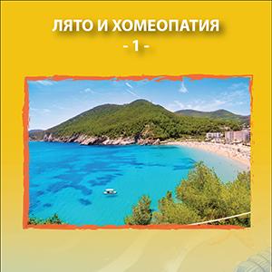 summer1-300