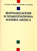 Materia_medica2