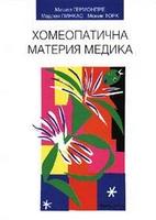 Materia_medica_1